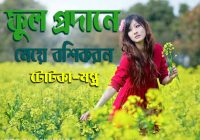 মেয়ে বশিকরন টোটকা-মন্ত্র