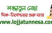 লজ্জাতুন নেছা Lojjatun Nesa