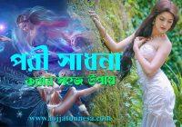 পরী সাধনা