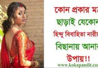 হিন্দু বিবাহিতা নারীকে বশীকরণ করার উপায়