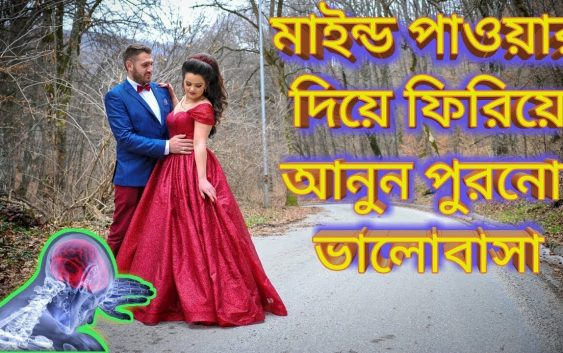 How To Get Your Ex Boyfriend & Girlfriend In Bangla।