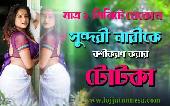 নারি বশিকরন