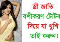 স্ত্রী জাতি বশীকরণ টোটকা দিয়ে যা খুশি তাই করুন। Lojjatun Nesa