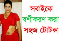সবাইকে বশীকরণ করার সহজ টোটকা। Lojjatun Nesa