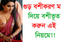 গুড় বশীকরণ মন্ত্র দিয়ে বশীভূত করুন Lojjaatun Nesa