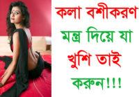 কলা বশীকরণ মন্ত্র দিয়ে যা খুশি তাই করুন। Lojjatun Nesa