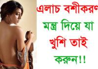 এলাচ বশীকরণ মন্ত্র দিয়ে যা খুশি তাই করুন। Lojjatun Nesa