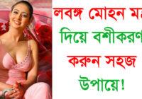 লবঙ্গ মোহন মন্ত্র দিয়ে বশীকরণ করুন সহজ উপায়ে। Lojjatun Nesa