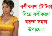 বশীকরণ টোটকা দিয়ে বশীকরণ করুন সহজ উপায়ে। Lojjatun Nesa