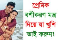 প্রেমিক বশীকরণ মন্ত্র দিয়ে যা খুশি তাই করুন। Lojjatun Nesa