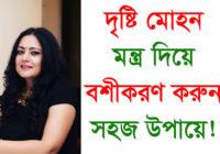 দৃষ্টি মোহন মন্ত্র দিয়ে বশীকরণ করুন সহজ উপায়ে। Lojjatun Nesa