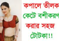 কপালে তীলক কেটে বশীকরণ করার সহজ টোটকা। Lojjatun Nesa