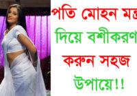 পতি মোহন মন্ত্র দিয়ে বশীকরণ করুন সহজ উপায়ে। Lojjatun Nesa