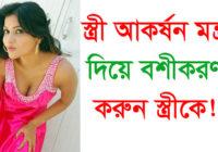 স্ত্রী আকর্ষন মন্ত্র দিয়ে বশীকরণ করুন স্ত্রীকে। Lojjatun Nesa