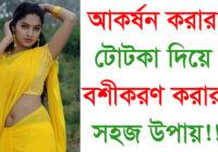 আকর্ষন করার টোটকা দিয়ে বশীকরণ করার সহজ উপায়। Lojjatun Nesa