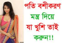 পতি বশীকরণ মন্ত্র দিয়ে যা খুশি তাই করুন। Lojjatun Nesa