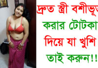 দ্রুত স্ত্রী বশীভূত করার টোটকা দিয়ে যা খুশি তাই করুন। Lojjatun Nesa