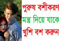 পুরুষ বশীকরণ মন্ত্র দিয়ে যাকে খুশি বশ করুন। Lojjatun Nesa