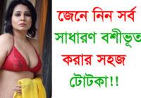 জেনে নিন সর্বসাধারণ বশীভূত করার সহজ টোটকা। Lojjatun Nesa