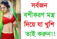 সর্বজন বশীকরণ মন্ত্র দিয়ে যা খুশি তাই করুন। Lojjatun Nesa