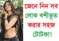 জেনে নিন সব লোক বশীভূত করার সহজ টোটকা। Lojjatun Nesa