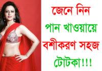 জেনে নিন পান খাওয়ায়ে বশীকরণ সহজ টোটকা। Lojjatun Nesa