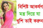 মিষ্টি খাইয়ে বশিকরন করুন