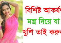 বিশিষ্ট আকর্ষণ মন্ত্র দিয়ে যা খুশি তাই করুন। Lojjatun Nesa