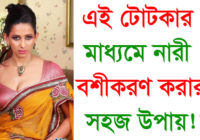 এই টোটকার মাধ্যমে নারী বশীকরণ করার সহজ উপায়। Lojjatun Nesa