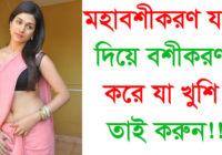 মহাবশীকরণ যন্ত্র দিয়ে বশীকরণ করে যা খুশি তাই করুন। Lojjatun Nesa