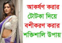 আকর্ষণ করার টোটকা দিয়ে বশীকরণ করার শক্তিশালি উপায়। Lojjatun Nesa