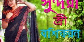 সুন্দরী স্ত্রী বশিকরন