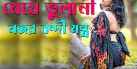 মেয়ে ভুলানী নজর বন্দী মন্ত্র