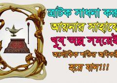 ত্রাটক সাধনা করুন আয়নার সাহায্যে |আপনিও অলৌকিক শক্তি লাভ করতে পারবেন