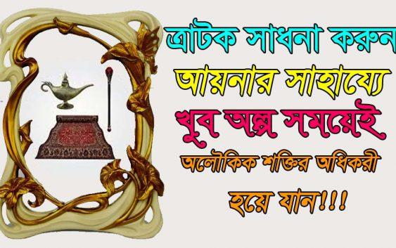 ত্রাটক সাধনা
